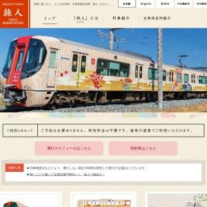 運行案内|太宰府観光列車「旅人 -たびと-」