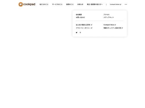 http://info.cookpad.com/