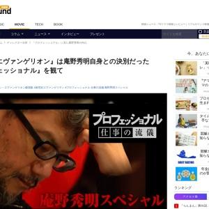 『シン・エヴァンゲリオン』は庵野秀明自身との決別だった 『プロフェッショナル』を観て|Real Sound|リアルサウンド 映画部