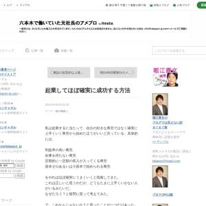 起業してほぼ確実に成功する方法 | 堀江貴文オフィシャルブログ「六本木で働いていた元社長のアメブロ」