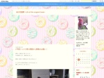 http://inotiouen.exblog.jp/