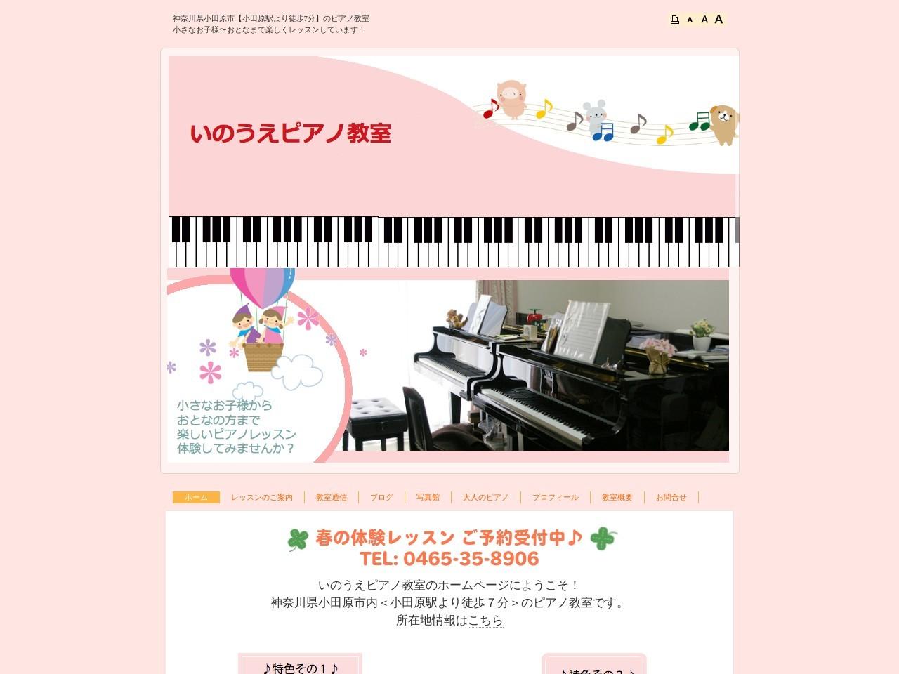 いのうえピアノ教室のサムネイル