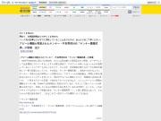 【やじうまWatch】 アピール機能が用意されたヤンキー・不良専用SNS「ヤンキー愛羅武勇」が登場 ほか -INTERNET Watch
