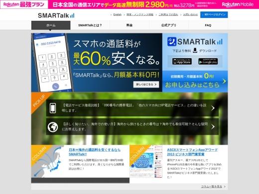 http://ip-phone-smart.jp/