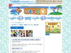http://irukanoie.jp/