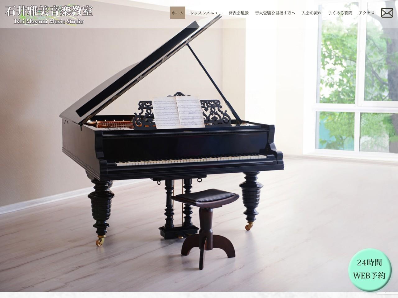 石井雅美音楽教室のサムネイル