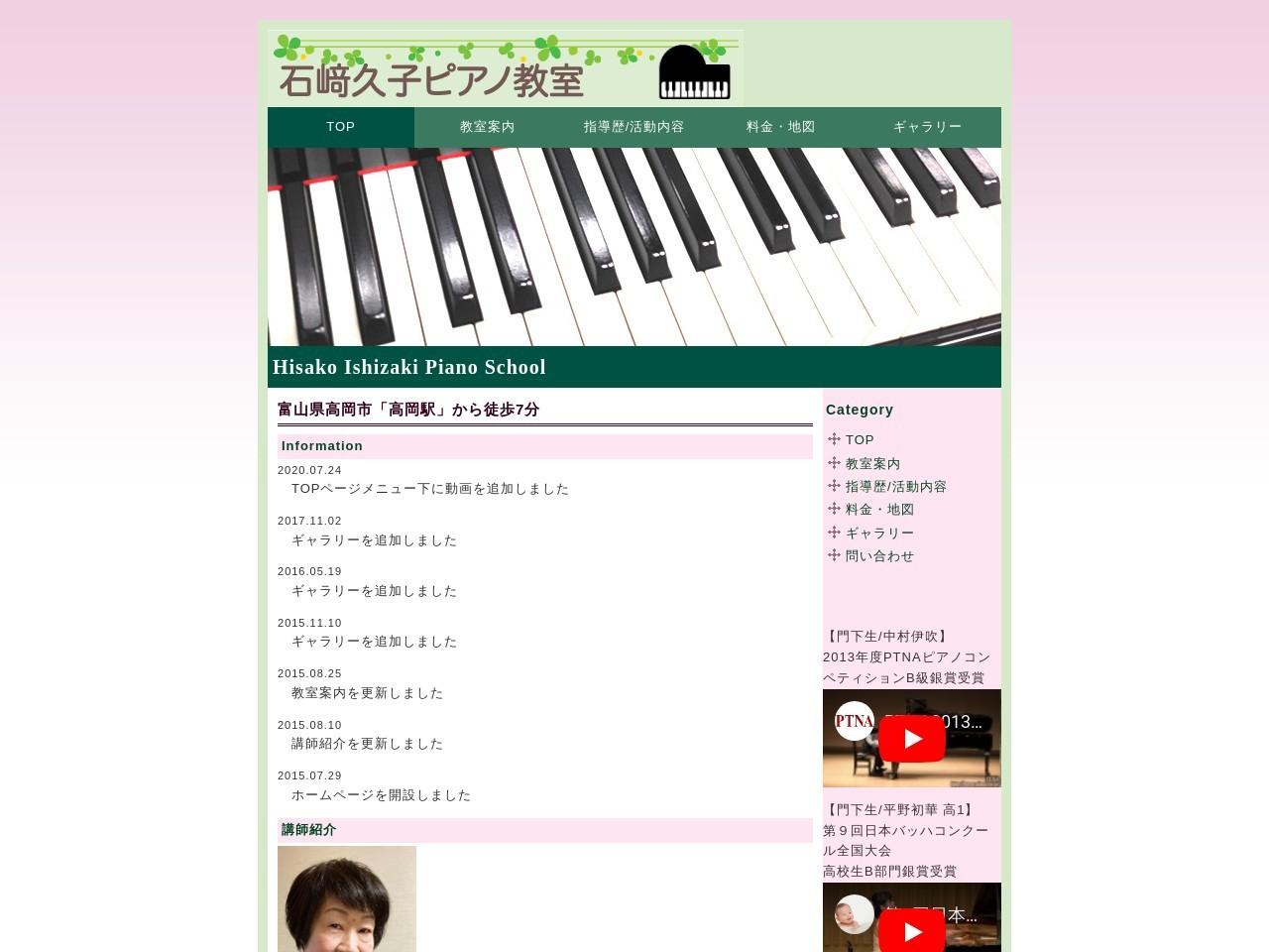 石﨑久子ピアノ教室のサムネイル