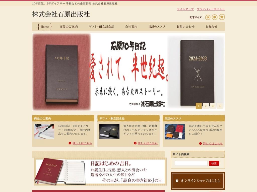 10年日記、5年ダイアリー 手帳などの企画販売 株式会社石原出版社