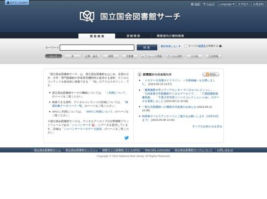 http://iss.ndl.go.jp/