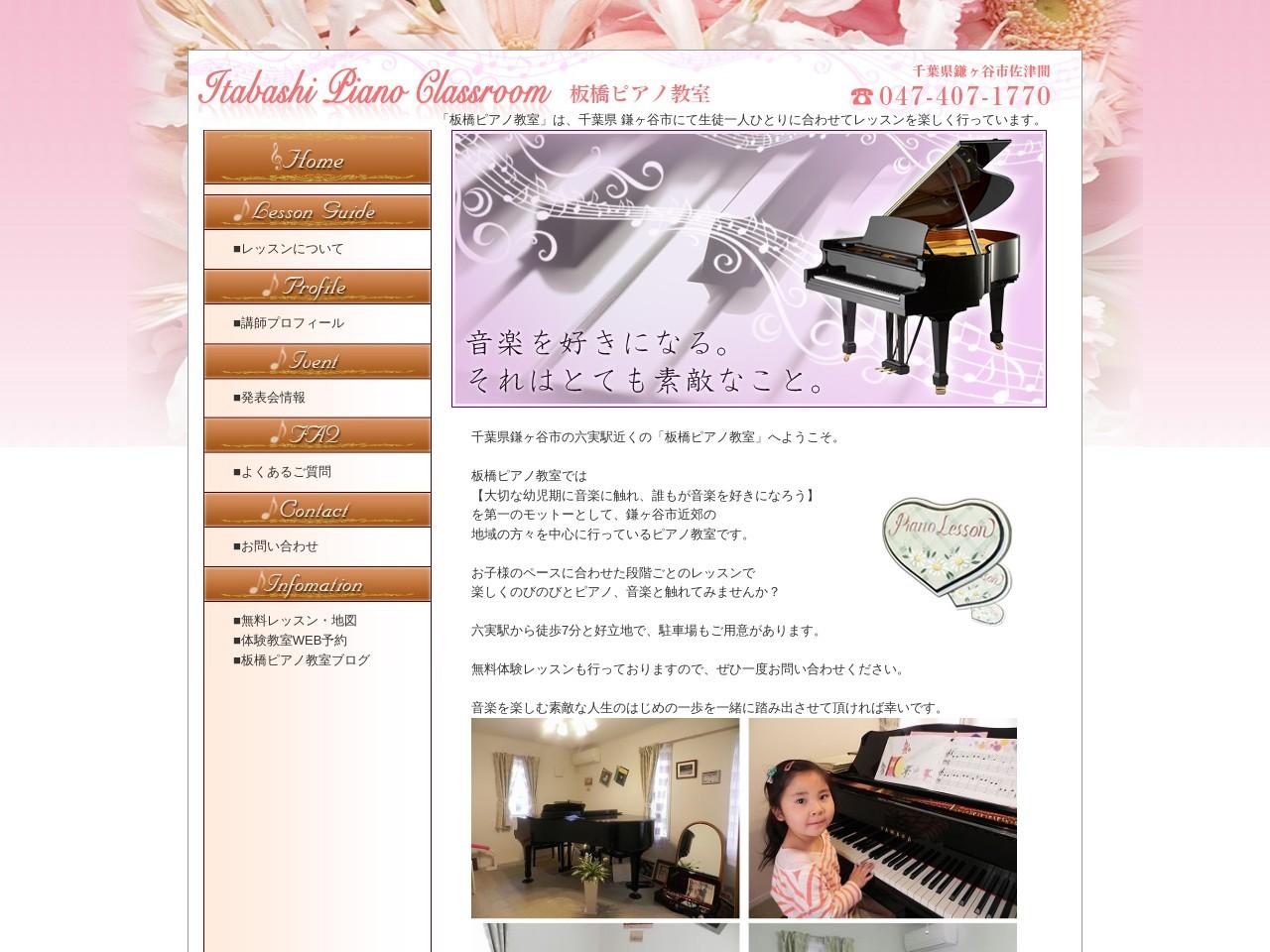 板橋ピアノ教室のサムネイル