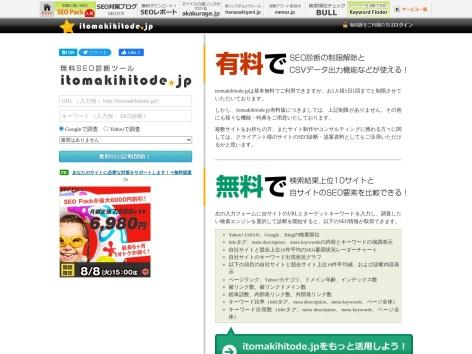 http://itomakihitode.jp/