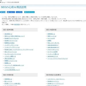 被リンクとは - SEOの心得&用語説明|SEO診断ツール itomakihitode.jp