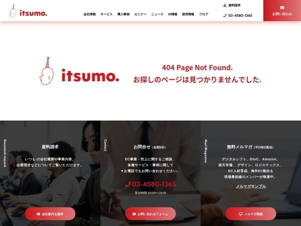 http://itsumo365.co.jp/index.html
