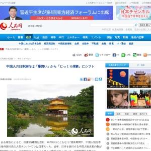 中国人の日本旅行は「爆買い」から「じっくり体験」にシフト--人民網日本語版--人民日報