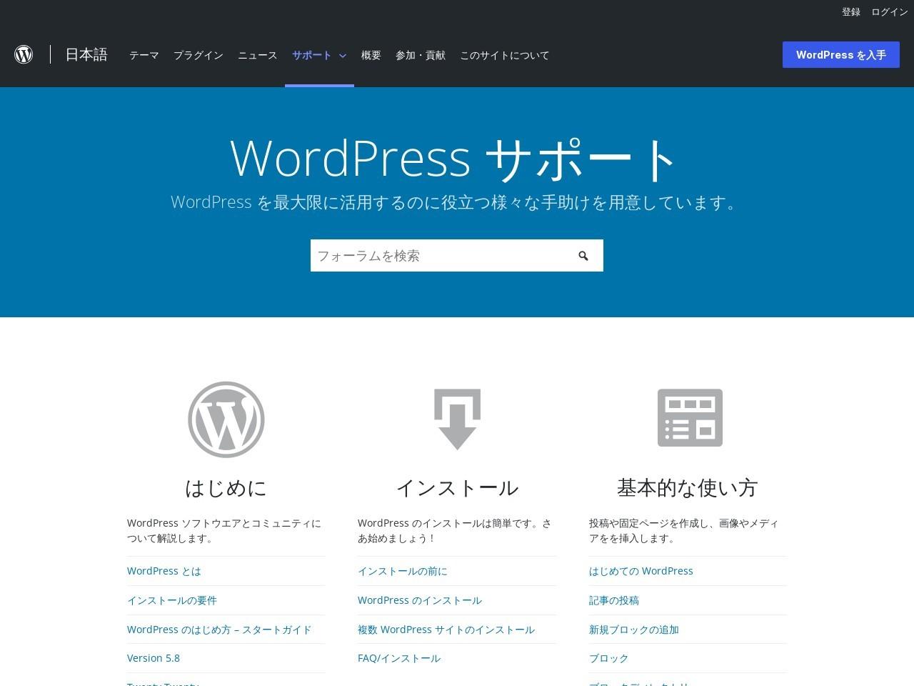 http://ja.forums.wordpress.org/topic/24503