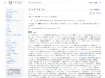 インクリメント – Wikipedia