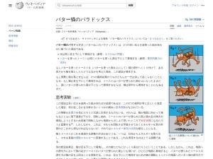 バター猫のパラドックス - Wikipediaのスクリーンショット