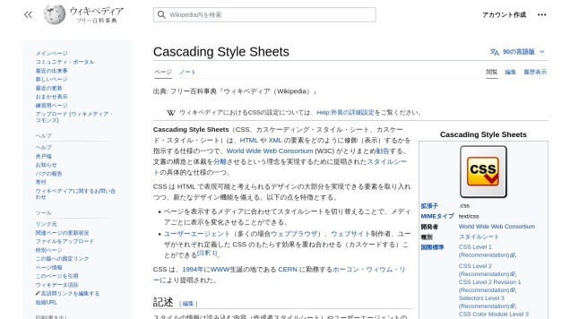 http://ja.wikipedia.org/wiki/Cascading_Style_Sheets