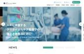 一般社団法人日本クリティカルケア看護学会