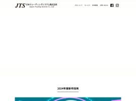 日本トレーディングシステム株式会社