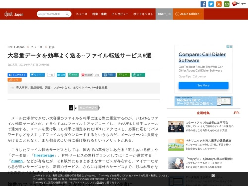 http://japan.cnet.com/news/society/35001682/