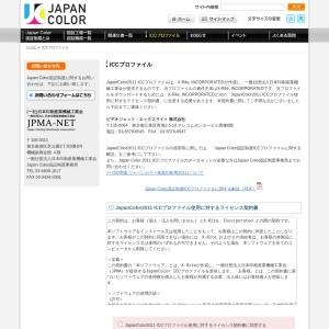 ICCプロファイル|Japan Color認証制度