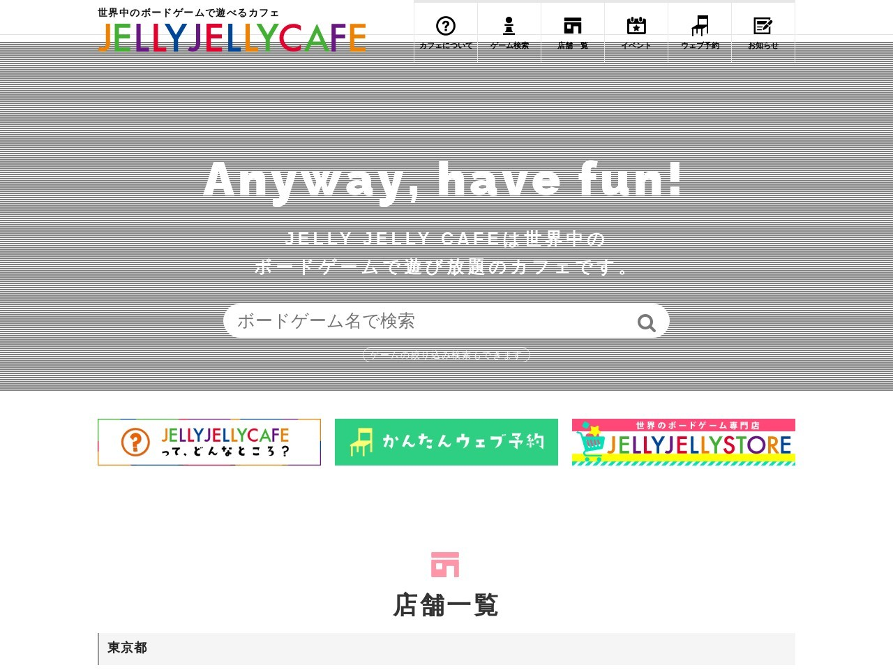 http://jellyjellycafe.com/access