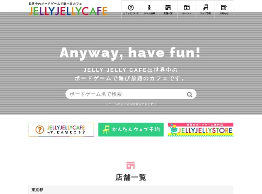 JELLY JELLY CAFE ノマドワーカーの為のコワーキングスペース