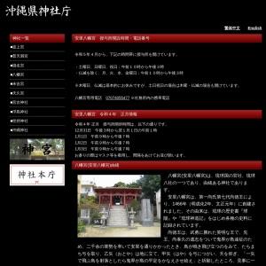 沖縄県神社庁