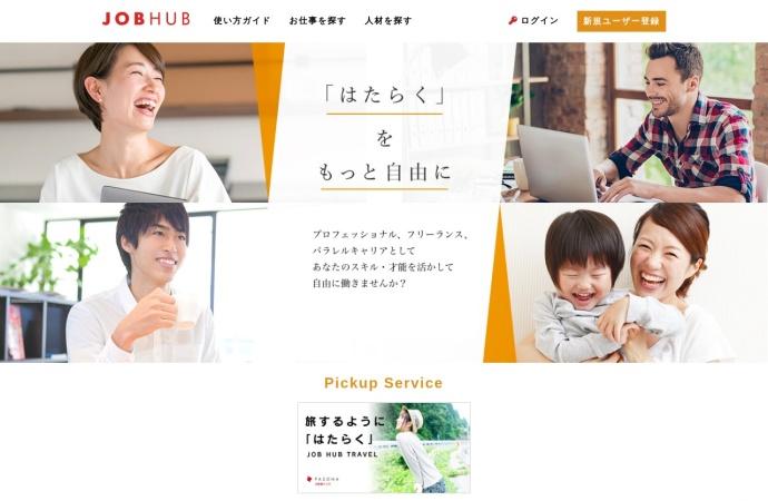 http://jobhub.jp/