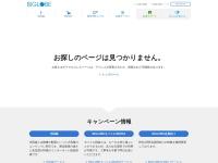 ビッグローブ(BIGLOBE) 公式サイト