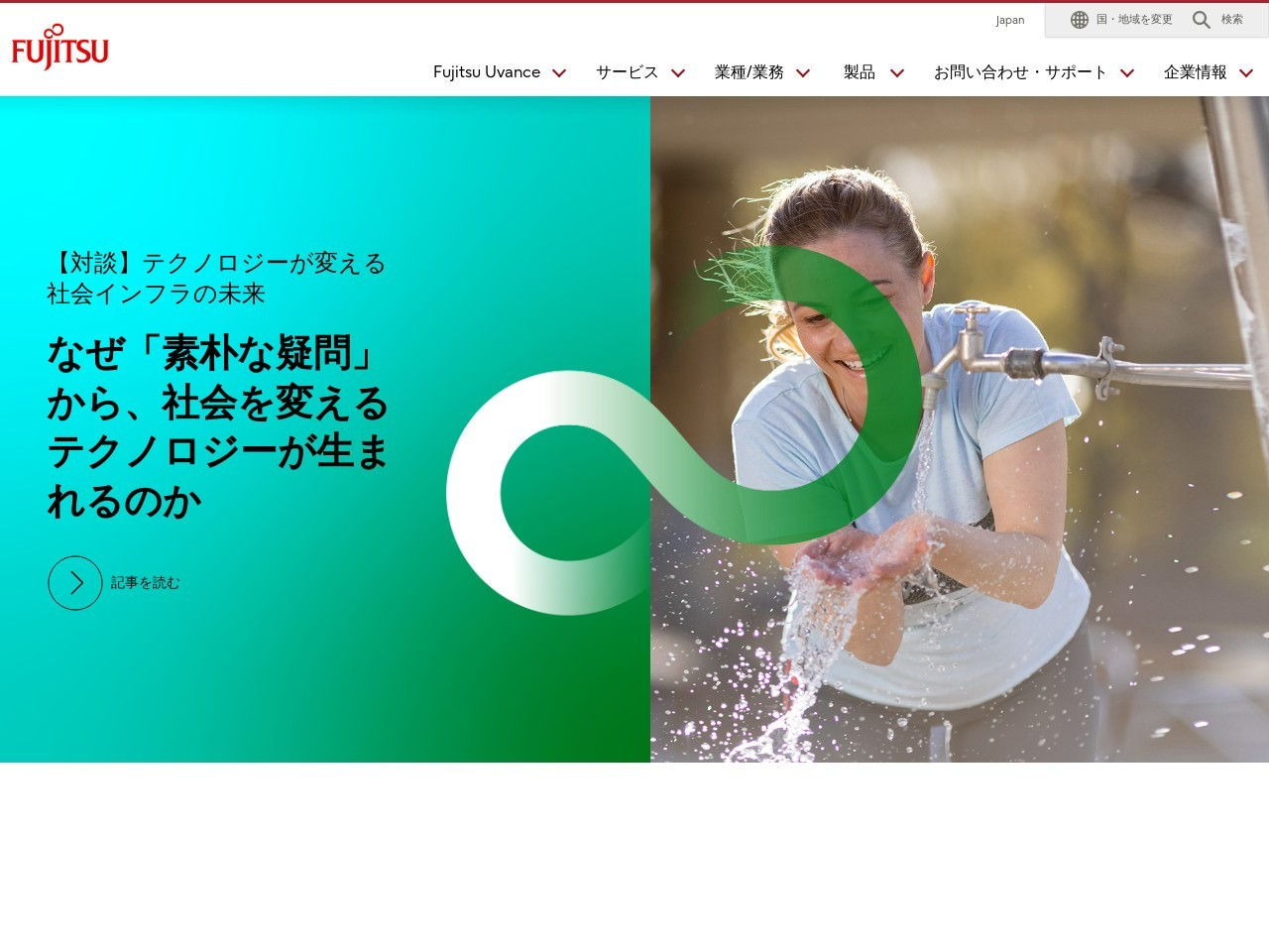 http://jp.fujitsu.com/solutions/ip/