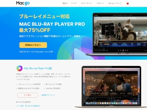 http://jp.macblurayplayer.com/