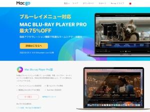 Macgo Mac Blu-ray Playerのスクリーンショット