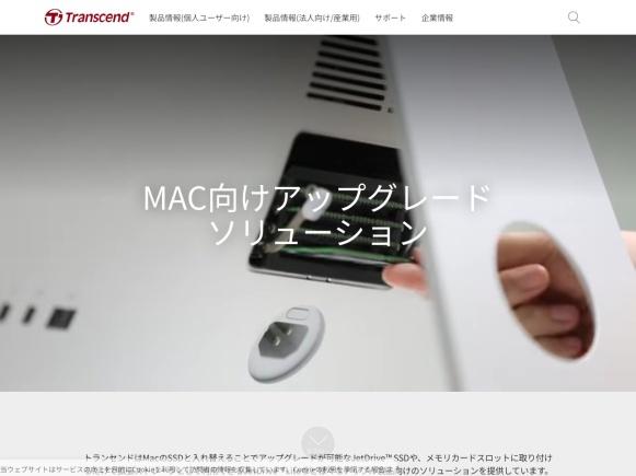 http://jp.transcend-info.com/apple/jetdrivelite/