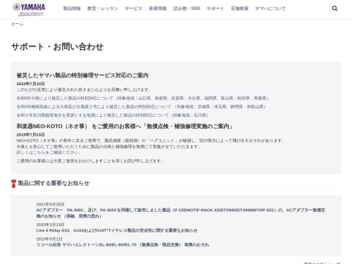 http://jp.yamaha.com/support/