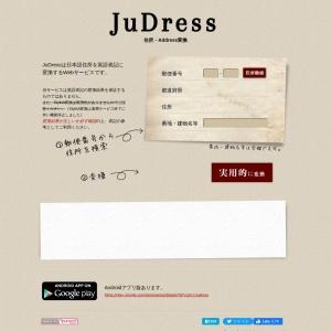 JuDress | 住所→Address変換