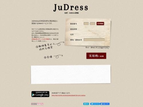 http://judress.tsukuenoue.com/