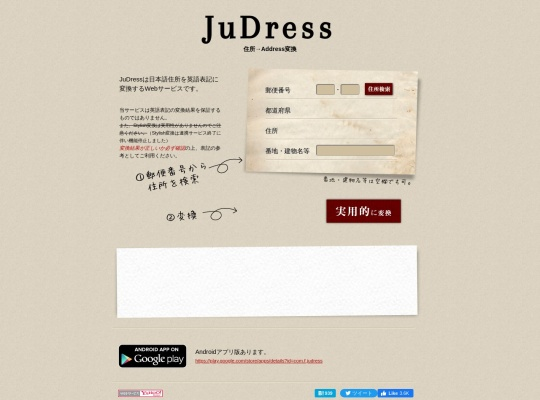 JuDress | 住所→Address変換