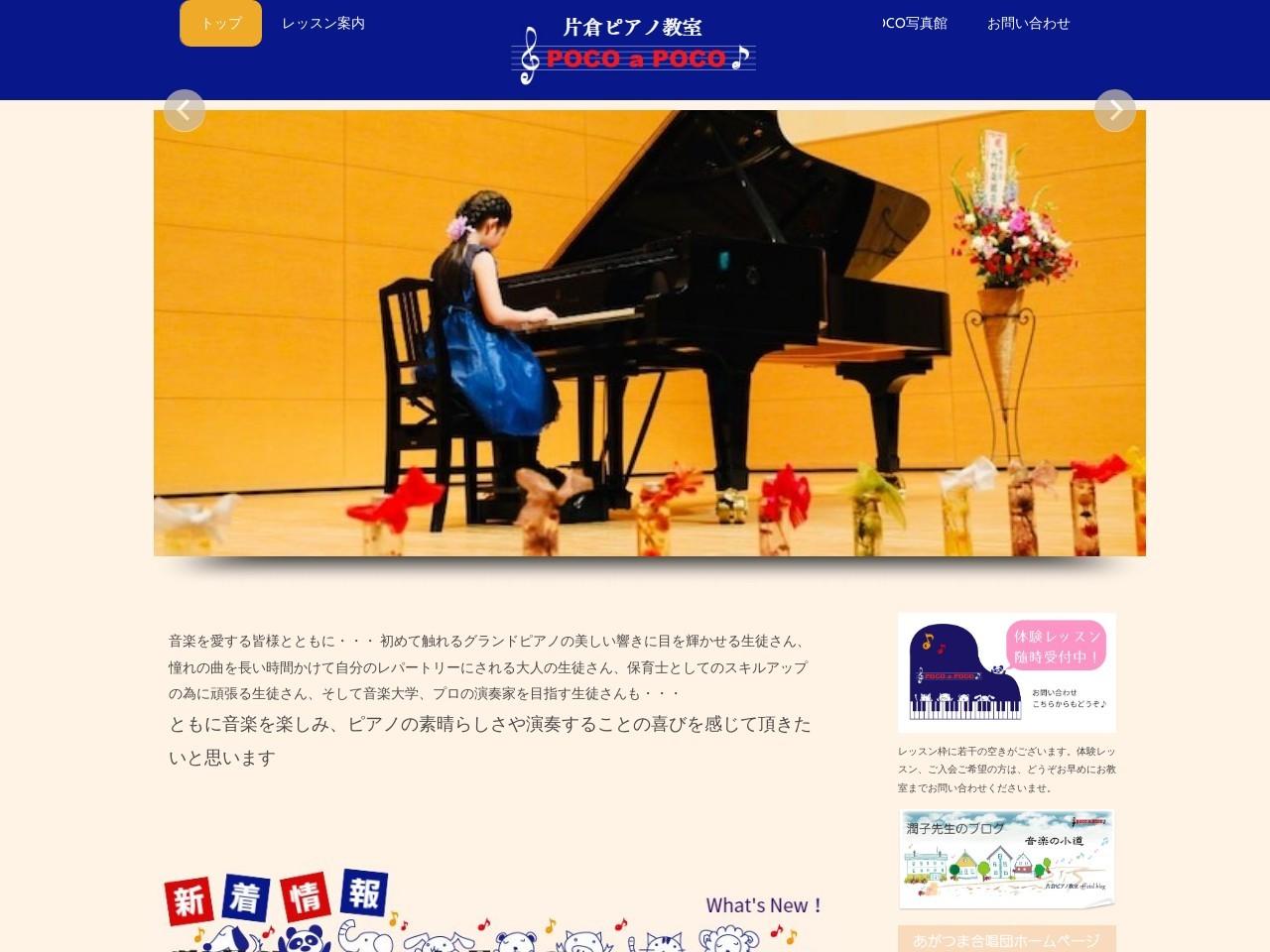 片倉ピアノ教室 ~poco a poco~のサムネイル