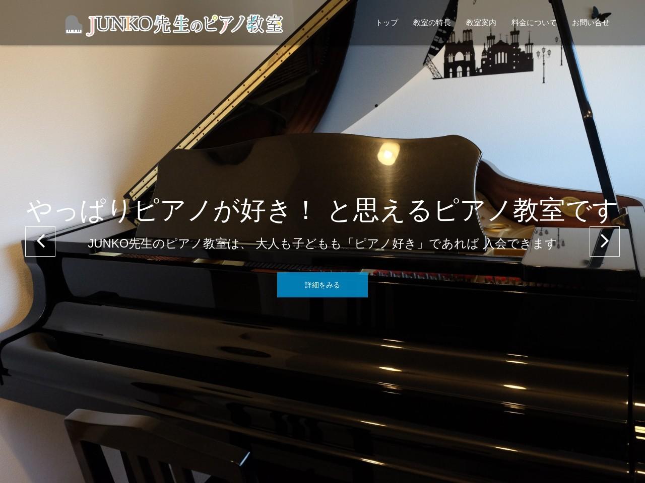 JUNKO先生のピアノ教室のサムネイル