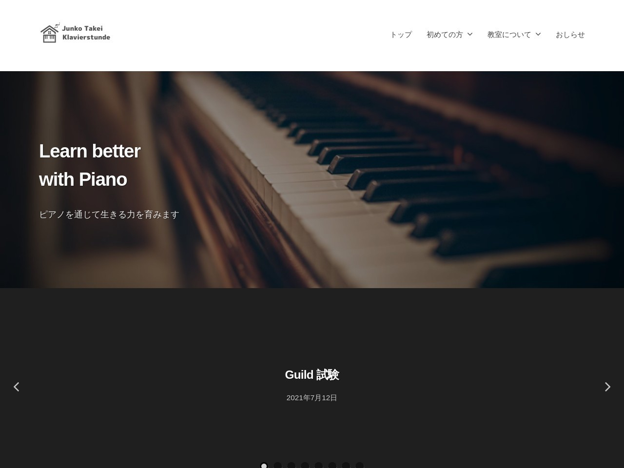 武井ピアノ教室のサムネイル