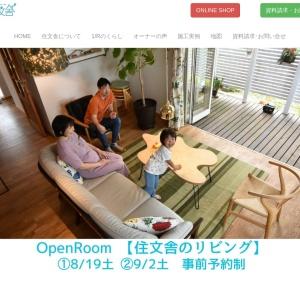 宮城県仙台市で北欧な新築・リフォーム・リノベーションなら住文舎