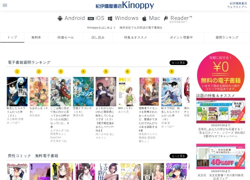 紀伊國屋書店の電子書籍アプリKinoppy