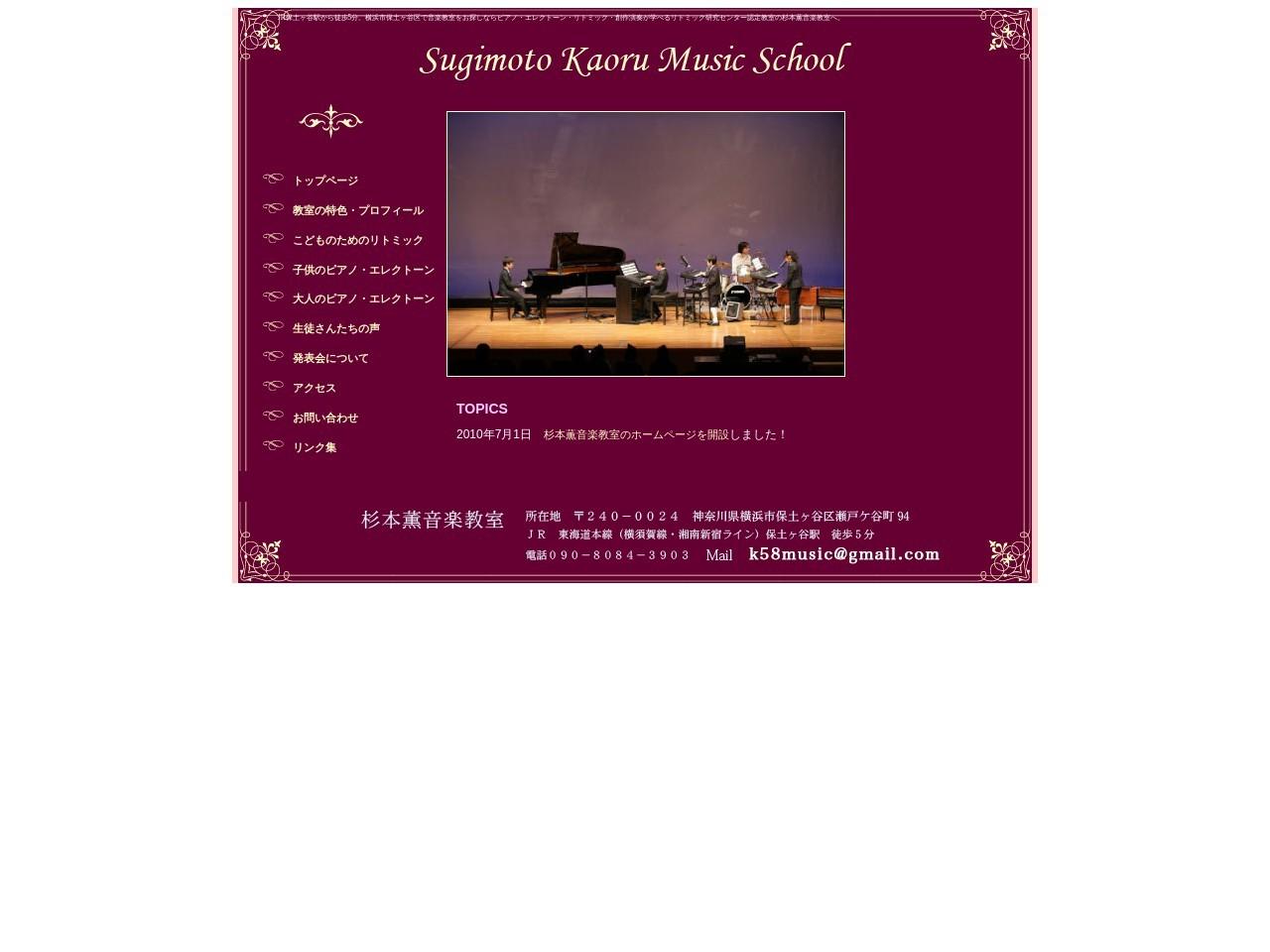 杉本薫音楽教室のサムネイル