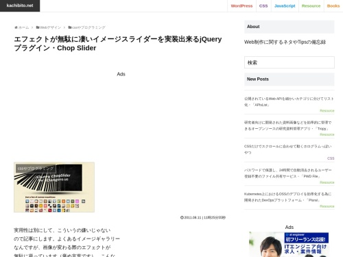 http://kachibito.net/web-design/chop-slider.html