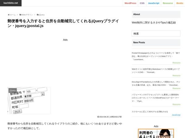 http://kachibito.net/web-design/jquery-jpostal-js.html