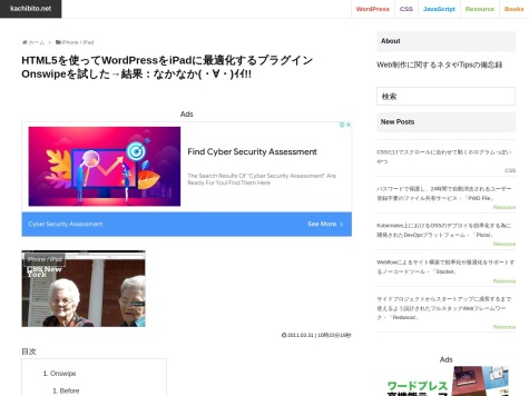 http://kachibito.net/wordpress/onswipe.html