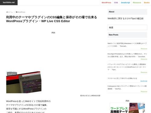 http://kachibito.net/wordpress/wp-live-css-editor.html