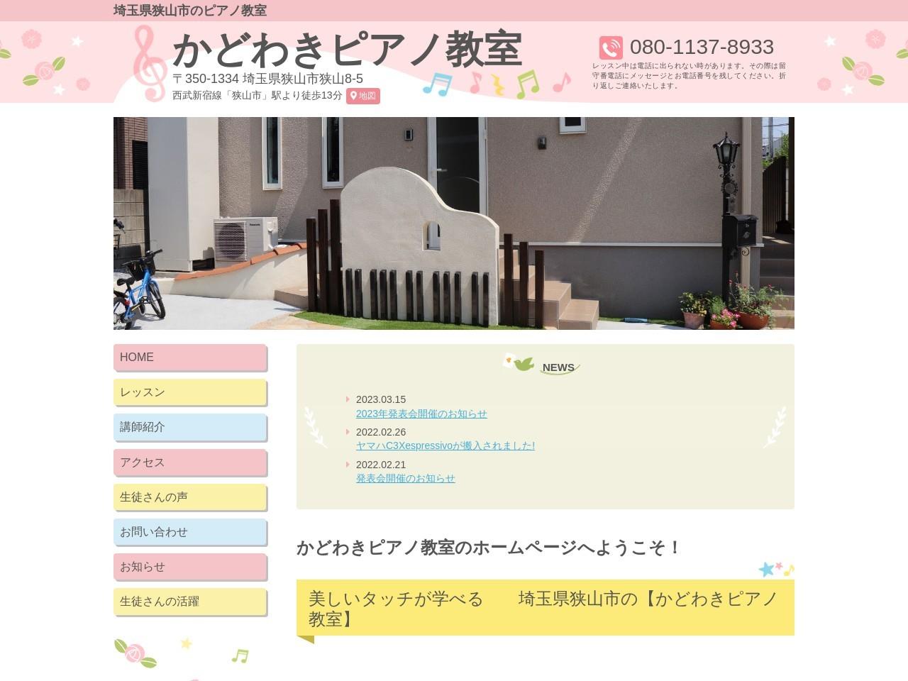 かどわきピアノ教室のサムネイル